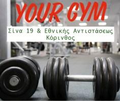 YourGym ασκήσεις για την πλάτη