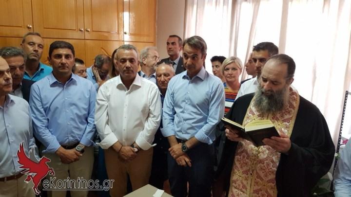 Αγιασμός στα γραφεία της ΝΟΔΕ στην Κόρινθο παρουσία του Κυρ. Μητσοτάκη