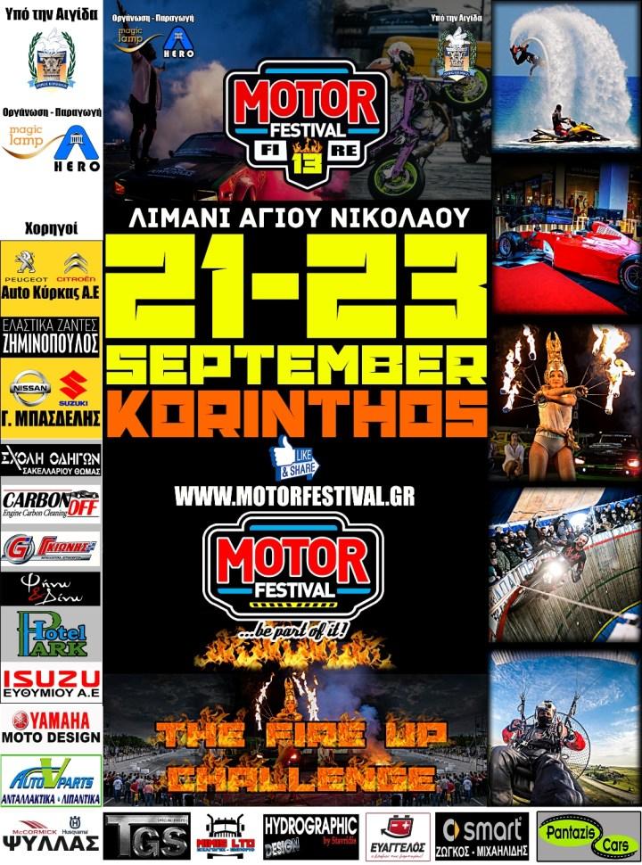 Στις 21-23 Σεπτεμβρίου τo13οMotorFestivalτης Κορίνθου