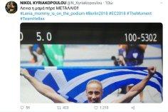Το τρυφερό ποστ της Νικόλ Κυριακοπούλου