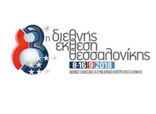 Πρόσκληση στο Περίπτερο του Επιμελητηρίου Κορινθίας στην 83η Διεθνή Έκθεση Θεσσαλονίκης  (8-16 Σεπτεμβρίου 2018)