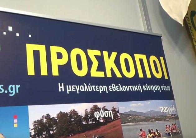 «Πάντα Ετοιμοι» οι πρόσκοποι και στην Εκθεση Πελοπόννησος 2018