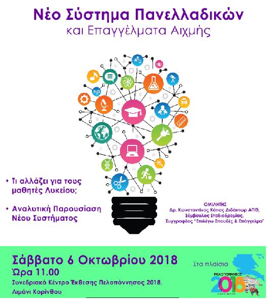 Εκδήλωση για το νέο σύστημα Πανελλαδικών και Επαγγέλματα Αιχμής στο Συνεδριακό Κέντρο Έκθεσης Πελοπόννησος 2018