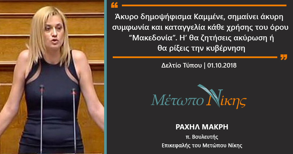 """Ραχήλ Μακρή: Άκυρο δημοψήφισμα Καμμένε, σημαίνει άκυρη συμφωνία και καταγγελία κάθε χρήσης του όρου """"Μακεδονία"""". Η' θα ζητήσεις ακύρωση ή θα ρίξεις την κυβέρνηση"""