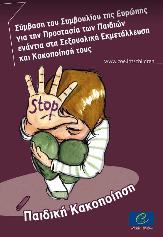 Πρόληψη της παιδικής σεξουαλικής κακοποίησης