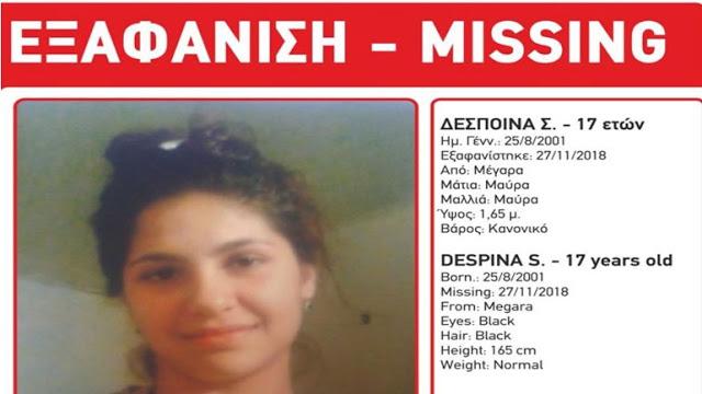 Συναγερμός: Εξαφανίστηκε η 17χρονη Δέσποινα από τα Μέγαρα