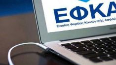 Μόνο ηλεκτρονικά οι αιτήσεις των συνταξιούχων από τη Δευτέρα