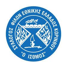 Ελλάδα Φινλανδία με το Σύλλογο Φίλων Εθνικής Ελλάδας Ποδοσφαίρου Κορίνθου « Ο Ισθμός »