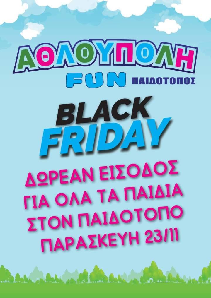Black Friday στην Αθλουπολη. ΌΛΑ ΤΑ ΠΑΙΔΙΆ ΔΩΡΕΑΝ ΣΤΟΝ ΠΑΙΔΌΤΟΠΟ!!!