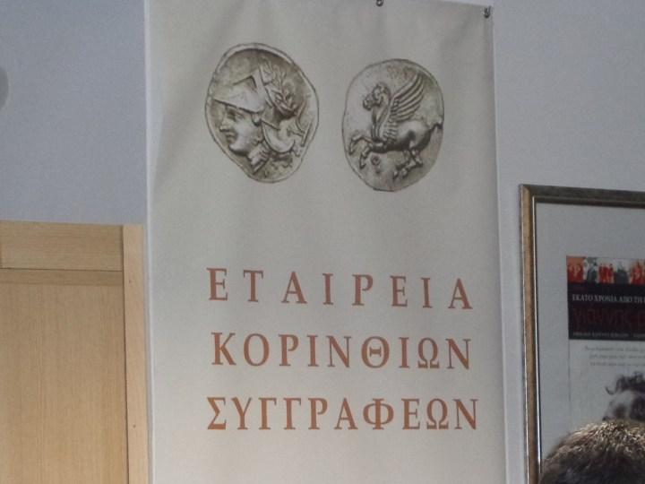 Εκδηλώσεις για τον πολιτισμό και το βιβλίο από την Ένωση Κορινθίων Συγγραφέων