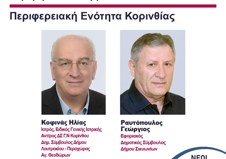 Ανακοίνωση Υποψηφίων Περιφερειακών Συμβούλων στην Π.Ε. Κορινθίας από τον Υποψήφιο Περιφερειάρχη Πελοποννήσου, Γιώργο Δέδε