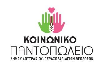 Συγκέντρωση Τροφίμων στο Κοινωνικό Παντοπωλείο  του Δήμου Λουτρακίου – Περαχώρας – Αγίων Θεοδώρων εν όψει του Πάσχα