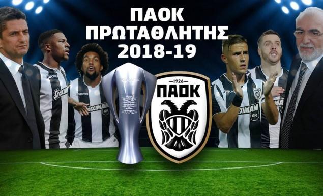 ΠΑΟΚ, ο νέος βασιλιάς του ελληνικού ποδοσφαίρου!