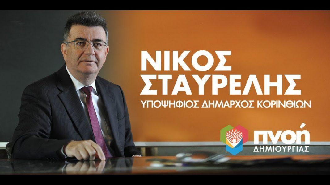 Τρεις νέες υποψηφιότητες για το Νίκο Σταυρέλη και την Πνοή Δημιουργίας