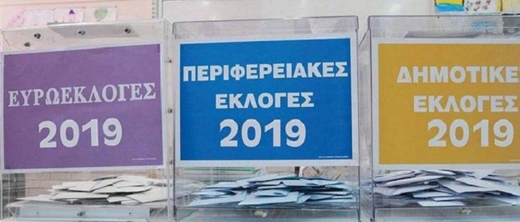 Επίσημα αποτελέσματα Δήμου Σικυωνίων