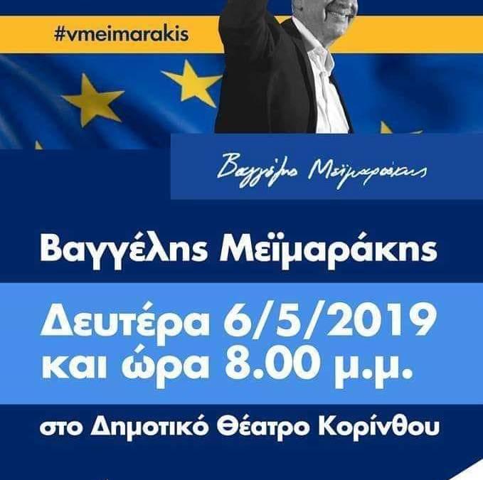 Ο Βαγγέλης Μεϊμαράκης στην Κορινθο