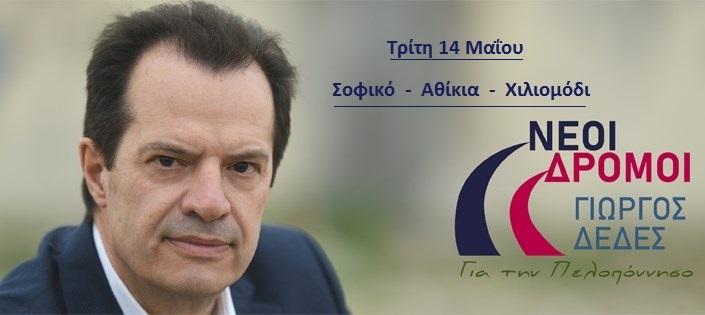 O Γιώργος Δέδες και οι «ΝΕΟΙ ΔΡΟΜΟΙ» σε Σοφικό, Αθίκια, Χιλιομόδι, την Τρίτη 14 Μαΐου