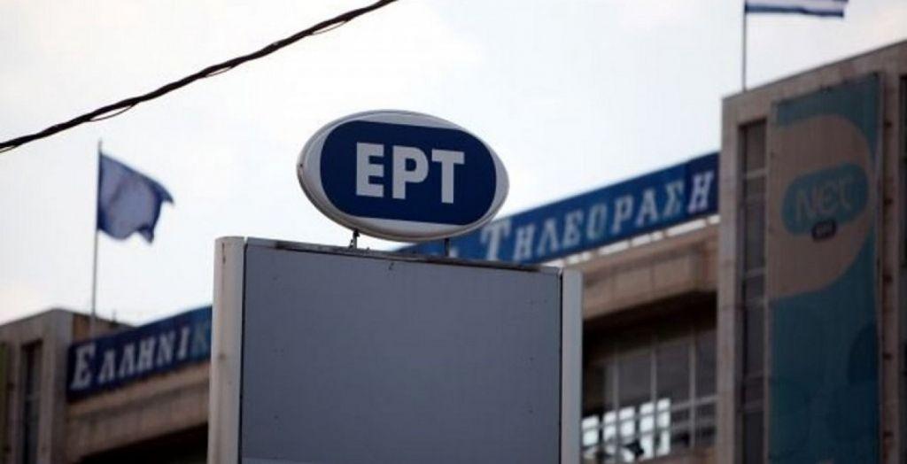 Λουκέτο στην ΕΡΤ: Κάνει απεργία εν μέσω προεκλογικής περιόδου