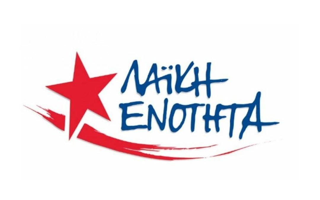 Το ψηφοδέλτιο της ΛΑΕ στην Κορινθια