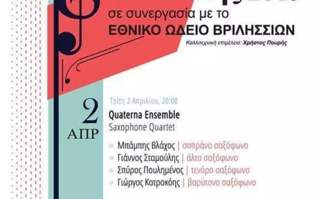 Μια ξεχωριστή διοργάνωση…1ο Φεστιβάλ Κλασσικής Μουσικής Δήμου Κορινθίων