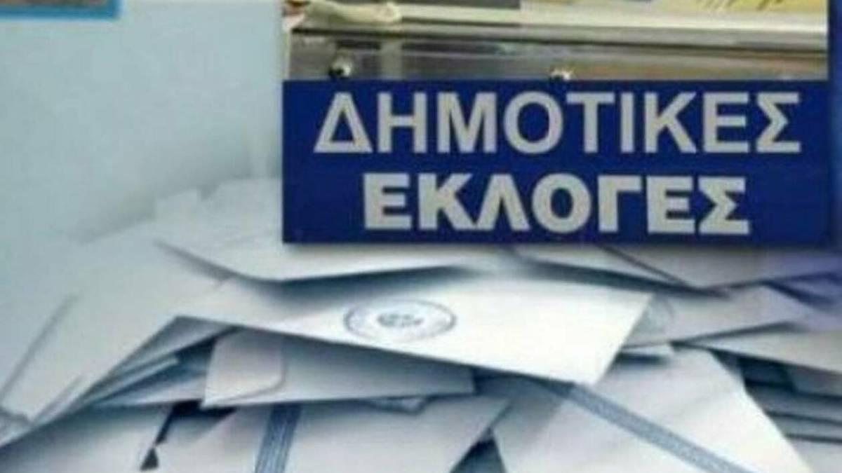 Δήμος Κορινθίων εκλογικό κέντρο 43