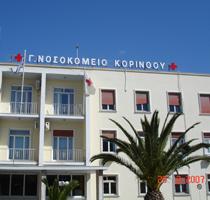 Αρχίζει να λειτουργεί το Κέντρο Φυσικής Ιατρικής και Αποκατάστασης Νοσοκομείου Κορίνθου