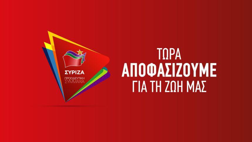 Τα οριστικά αποτελέσματα για τους βουλευτές ΣΥΡΙΖΑ στην Κορινθια