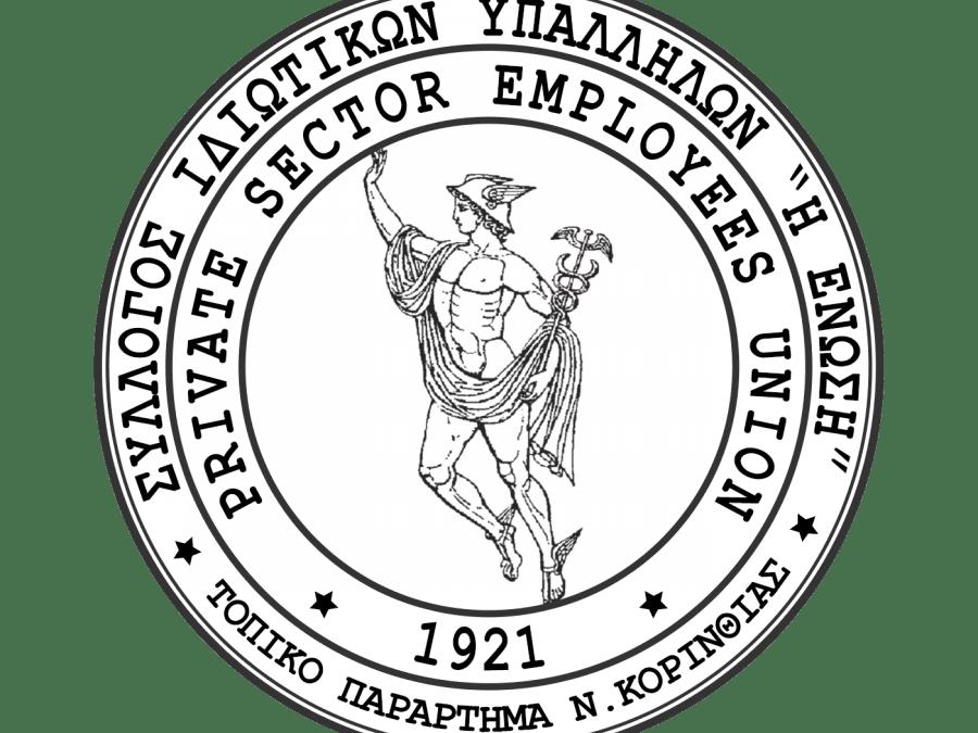 Ανακοίνωση του Συλλόγου Ιδιωτικών Υπαλλήλων «Η ΕΝΩΣΗ» για το ΣΠΑ Λουτρακίου: Ακόμα μία μάχη δόθηκε και κερδίθηκε με σοβαρότητα και αξιοπρέπεια
