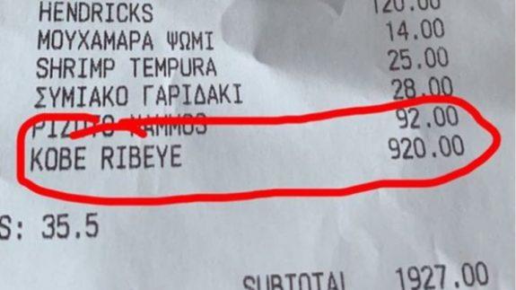 Μύκονος: Τουρίστας πλήρωσε 920 ευρώ για μια… μπριζόλα!
