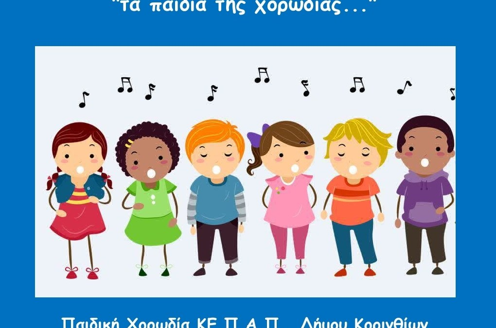 Η παιδική χορωδία του ΚΕΠΑΠ Δήμου Κορινθίων ανοίγει τις πόρτες της