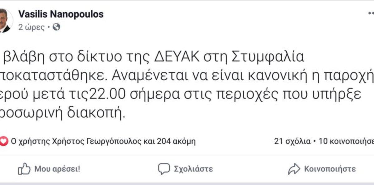 Ανακοίνωση του δημάρχου Κορινθίων για τη βλάβη στη ΔΕΥΑΚ