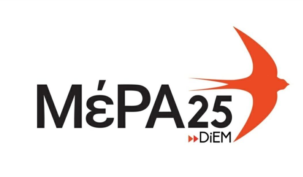 Ανακοίνωση του Μερα25 για τη συγκέντρωση στην ανοικτή δομή από την Ελληνική Λυση