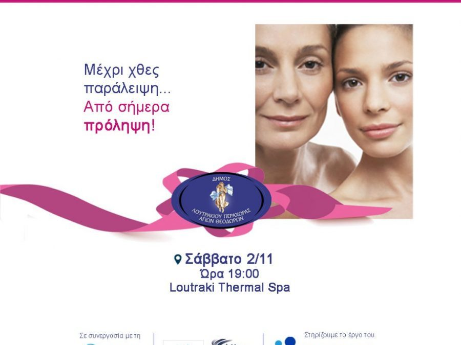 Το Σαββατο 2 Νοεμβριου ενημερωτικη ημεριδα για τον καρκινο του μαστου στο Λουτρακι