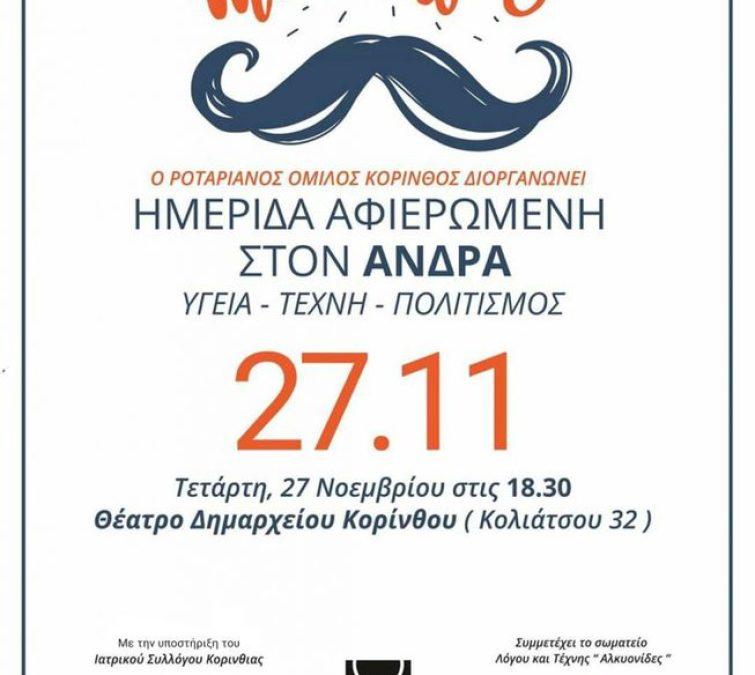 Σήμερα η πολύ ενδιαφέρουσα εκδήλωση του Ροταριανού ομίλου Κορινθος