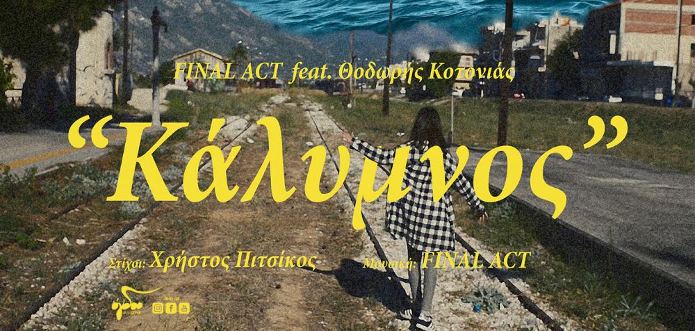 Νέο τραγούδι από το κορινθιακό συγκρότημα Final Act και το Ogdoo Music Group (video clip)