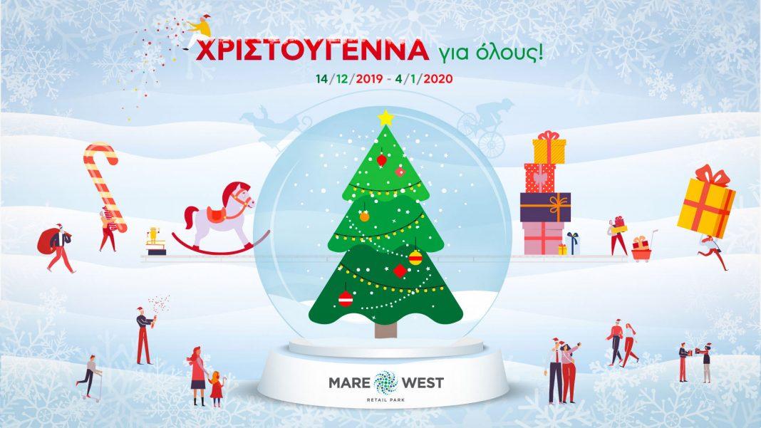 Χριστούγεννα για Όλους στο εμπορικό πάρκο Mare West στην Κόρινθο