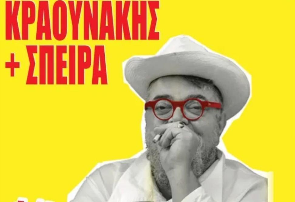 Ο Σταμάτης Κραουνάκης και οι Σπείρα live στο Museo
