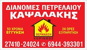 καψαλακης