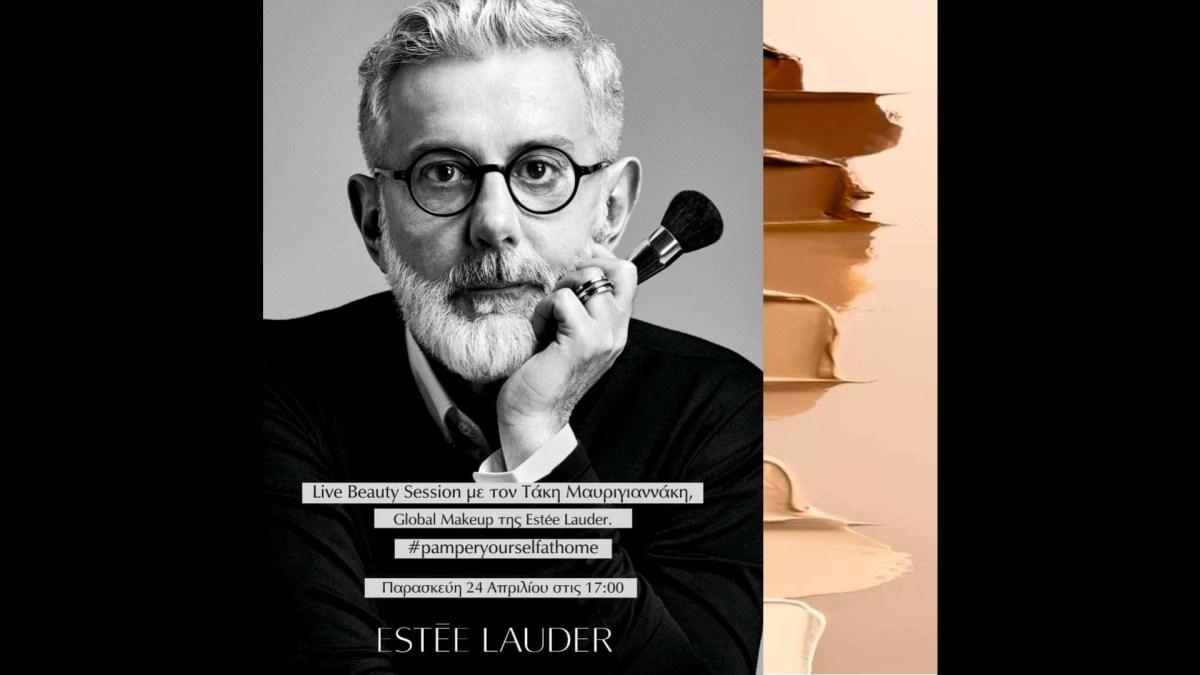 Δείτε ζωντανά το Beauty Session της Estee Lauder με τον Τάκη Μαυριγιαννάκη