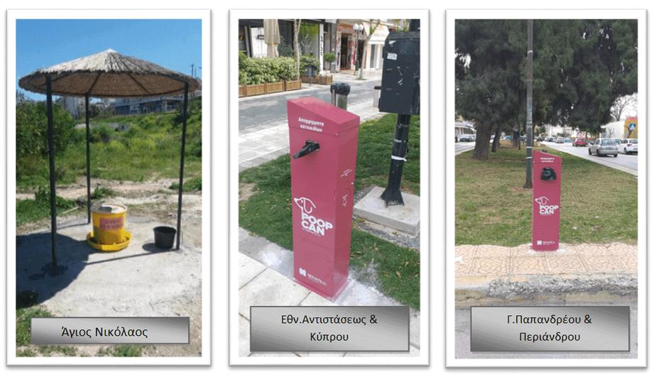 Μέριμνα του Δήμου Κορινθίων για τα αδέσποτα στην πράξη …