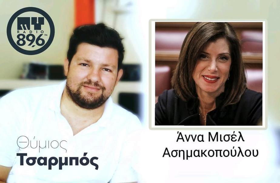 Η Άννα Μισέλ Ασημακοπούλου μιλά με το Θύμιο Τσαρμπό για τις νέες προοπτικές στην οικονομία