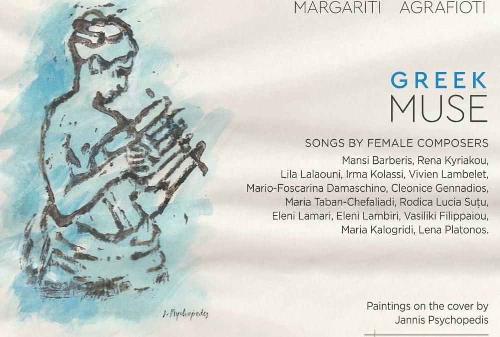 Η μεγάλη σολίστ του πιάνο Εφη Αγραφιώτη παρουσιάζει το νέο της CD