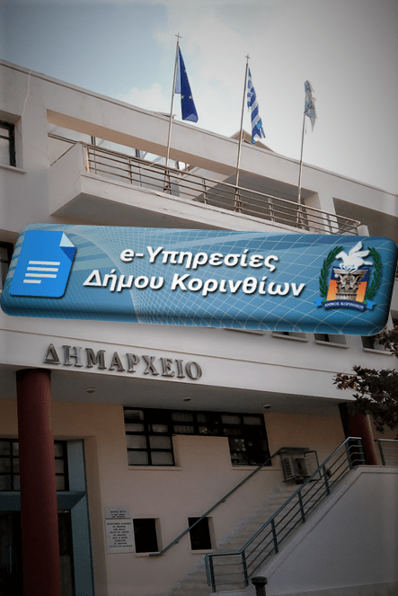 «Online» 6 πιστοποιητικά από σήμερα στο Δήμο Κορινθίων! Β.Νανόπουλος: Δουλεύουμε για έναν δήμο – πρότυπο στην ψηφιακή εξυπηρέτηση