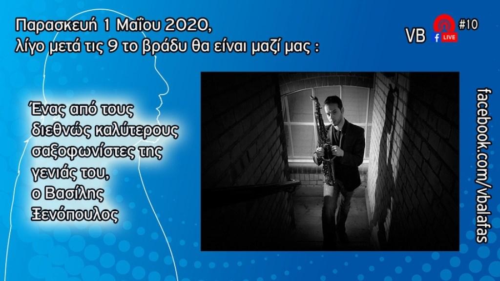 Ο Βασίλης Ξενόπουλος απόψε στις 9 στο VB Live   Ζωντανά από το eKorinthos