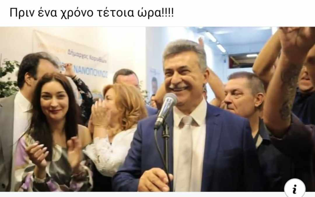 Πως ο Βασίλης Νανόπουλος σχολίασε τη νίκη του στις εκλογές πριν ένα χρόνο