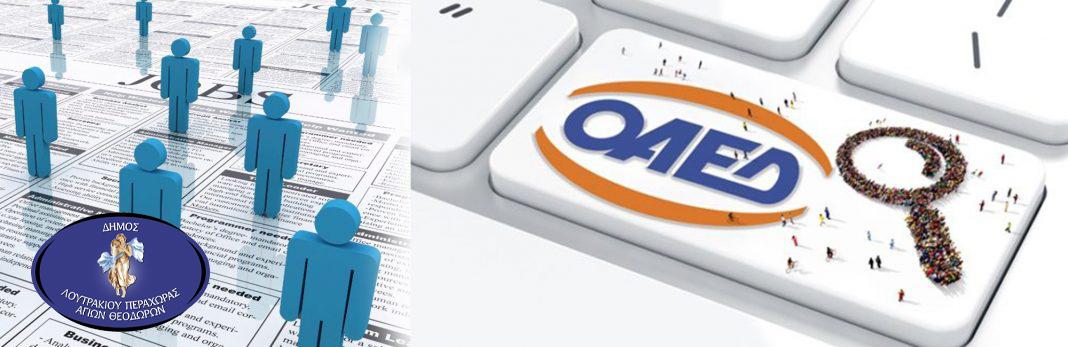 Θέσεις εργασίας στο Δήμο Λουτρακίου με την έναρξη Αιτήσεων για το Πρόγραμμα Κοινωφελούς Απασχόλησης 36.500 Ανέργων