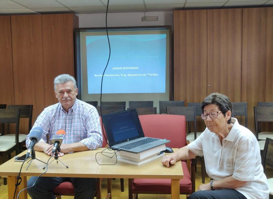 Ενημέρωση για το πρόγραμμα Γαλάζιας σημαίας στο δήμο Κορινθιων