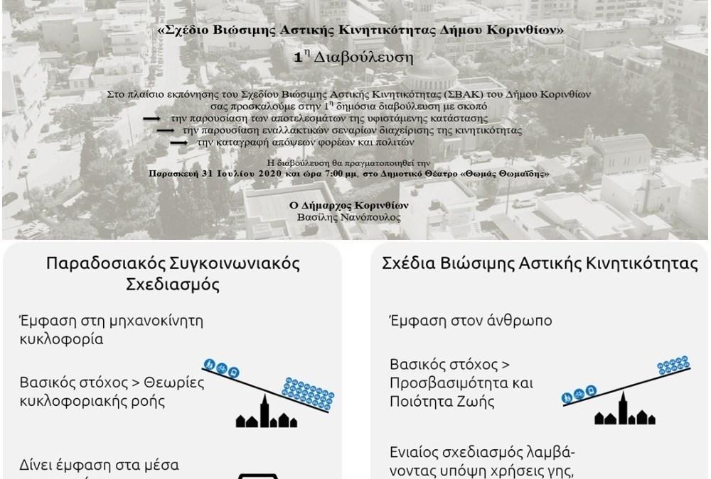 Πρόσκληση συμμετοχής στην 1 η διαβούλευση στο πλαίσιο κατάρτισης του έργου «Σχέδιο Βιώσιμης Αστικής Κινητικότητας Δήμου Κορινθίων»