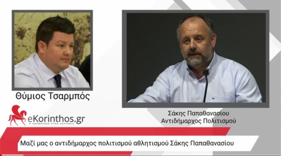Σάκης Παπαθανασίου: Ο θεσμός του Loutraki Festival θα προσφέρει και φέτος υπέροχες βραδιές