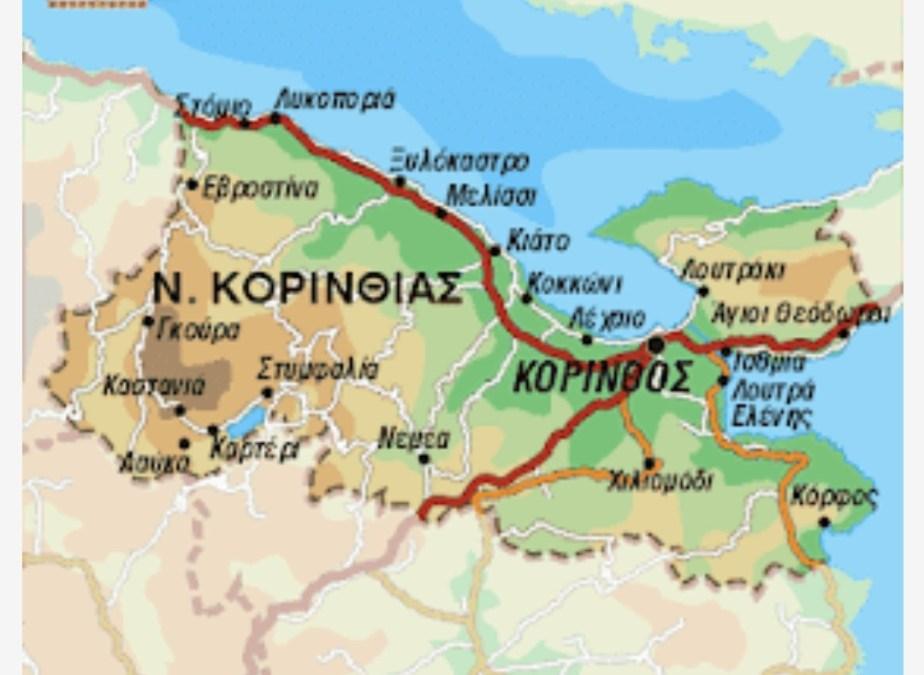 Tέσσερις δήμοι στην Κορινθία εντάχθηκαν στο Πράσινο ταμείο και θα χρηματοδοτηθούν έργα